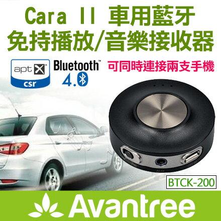 Avantree Cara II 車用藍牙免持播放音樂接收器 接聽電話  通話收音