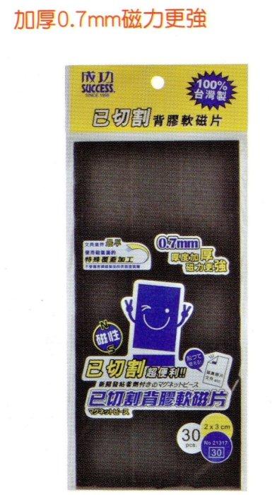 成功軟磁片/2X3已切割背膠軟磁片#21317