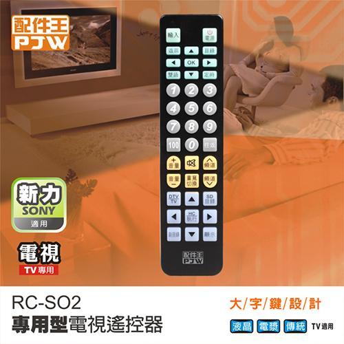 PJW電視遙控器RC-SO2 - 新力專用【愛買】 0