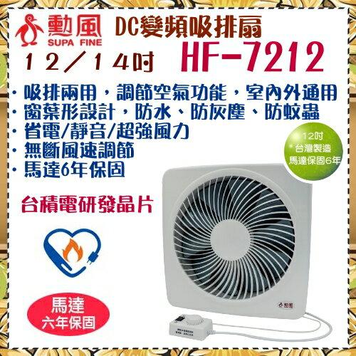 <br/><br/>  【勳風】12吋DC直流變頻循環吸排扇 《HF-7212》馬達保固六年<br/><br/>