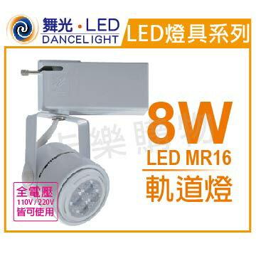 卡樂購物網:舞光LED8W2700K黃光全電壓白色鐵MR16軌道燈_WF430154