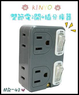 分接器 耐嘉 KINYO 雙節電2開4插分接器 MR-43 插座 插頭 省電 節電