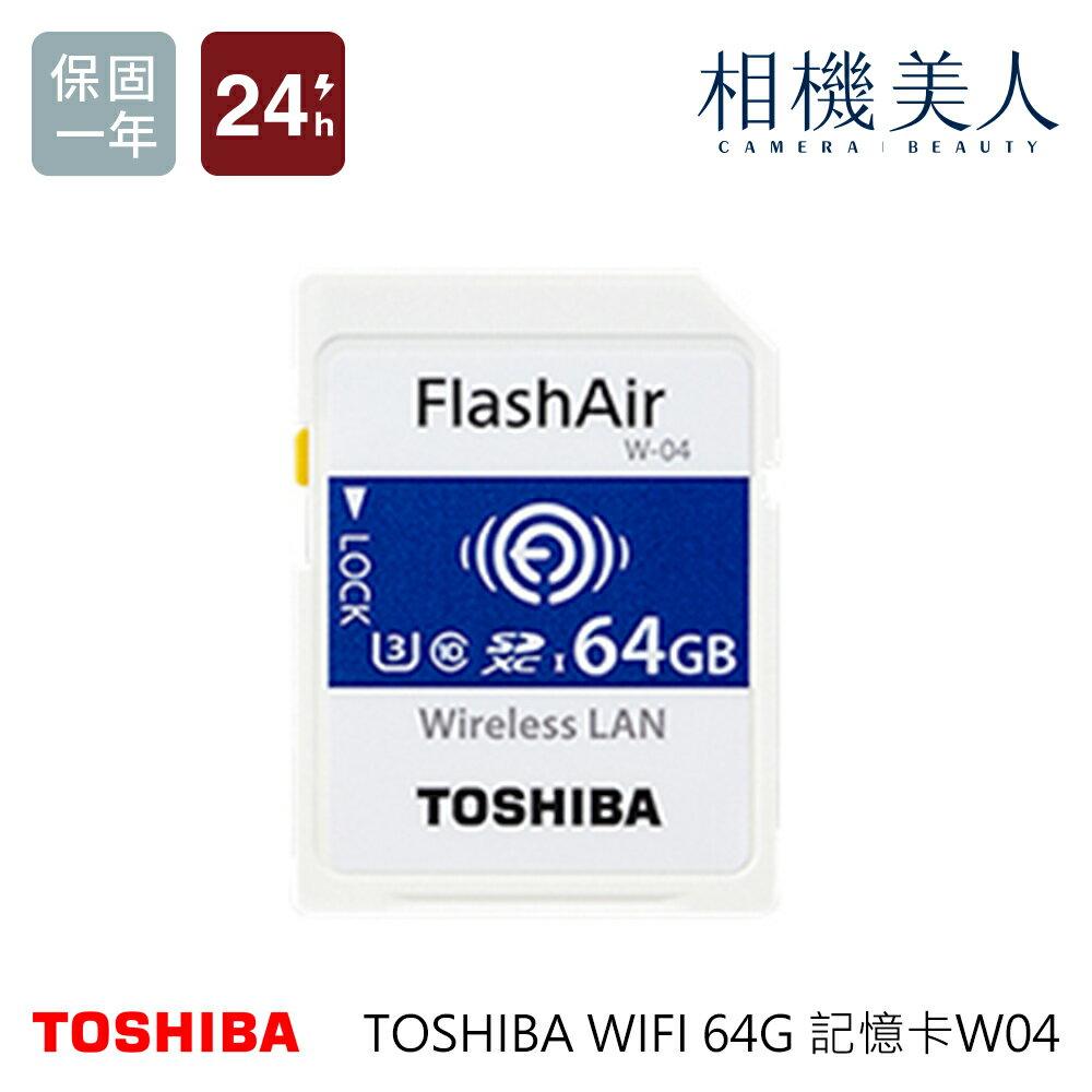 【TOSHIBA】 FlashAir SDHC 64GB 高速記憶卡 日本製 W-04 WiFi記憶卡 toshiba 64G