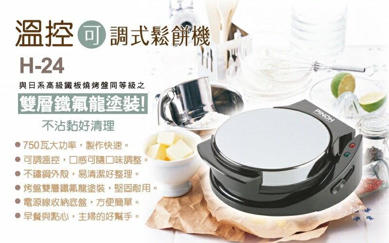 PINOH 品諾 H24 可調溫度 鬆餅機