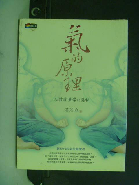~書寶 書T6/養生_JHI~氣的原理:人體能量學的奧秘_湛若水