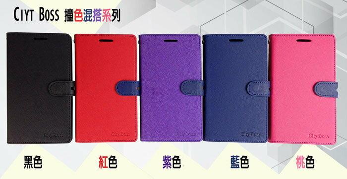Sony Xperia Z5 Premium/E6853 5.5吋 CITY BOSS*繽紛 撞色混搭*華碩 手機皮套 手機 側掀 皮套/磁扣/保護套/背蓋/卡片夾/可站立/禮品/贈品/TIS購物館