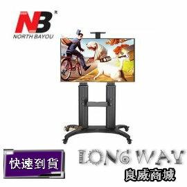 NB AVF1800-70-1P可移動式電視立架 (55吋-70吋適用) 適合家庭及商務與機關等場所使用~