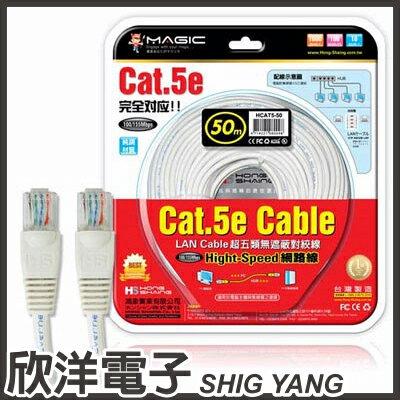 ※ 欣洋電子 ※ Magic 鴻象 Cat.5e Hight-Speed 純銅網路線 (CUPT5-50) 50M/50米/50公尺