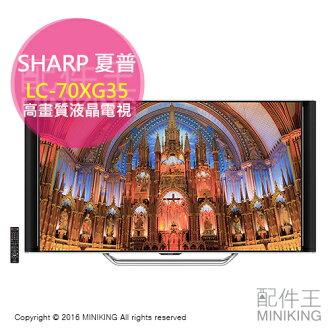【配件王】免運現貨 保固一年 SHARP 夏普 AQUOS 4K NEXT LC-70XG35 70吋 高畫質 液晶電視