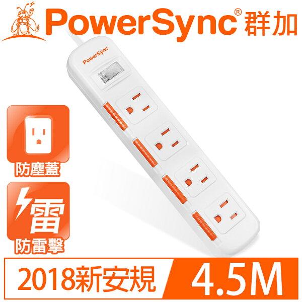 群加PowerSync一開四插滑蓋防塵防雷擊延長線4.5m(TPS314DN9045)