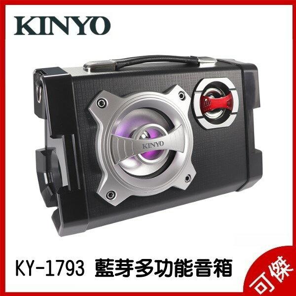 KINYO KY-1793 多功能藍牙音箱 藍芽喇叭 記憶卡/USB隨身碟 行動KTV 立體環繞音響 可傑
