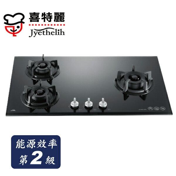 喜特麗檯面式三口黑玻璃瓦斯爐/JT-GC309A/天然