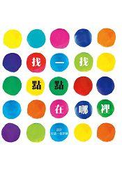找一找,點點在哪裡 中英雙語立體遊戲書