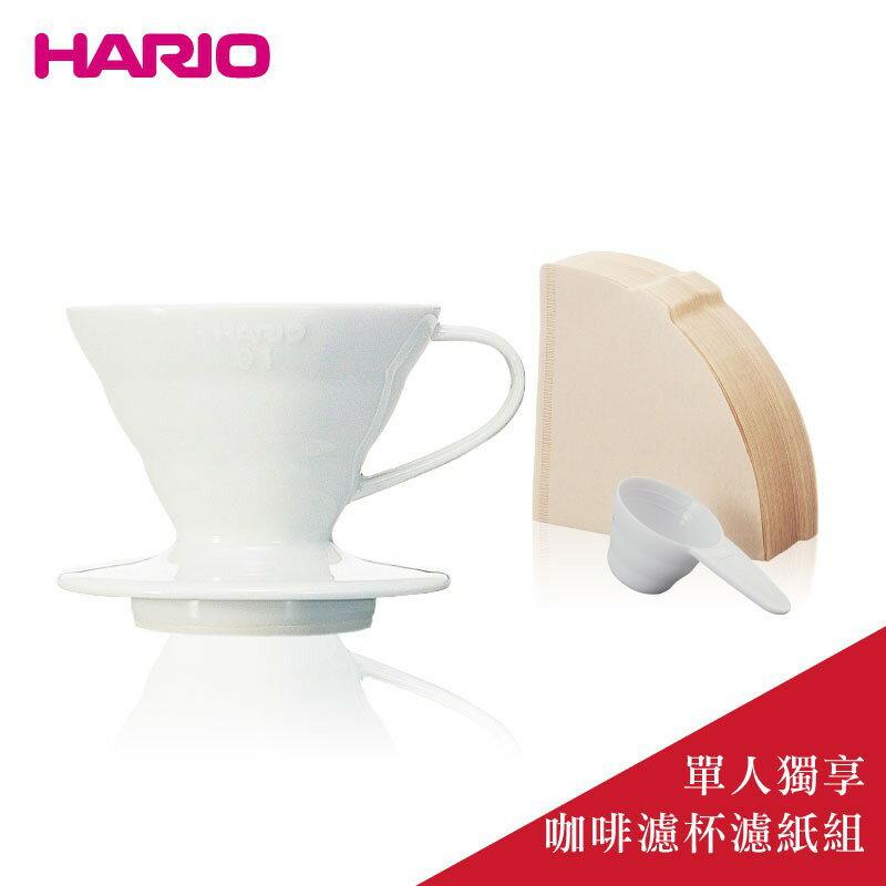 愛咖啡 日本 HARIO單人獨享咖啡濾杯濾紙組 1-2杯份(VDC01W+VCF01-100M)