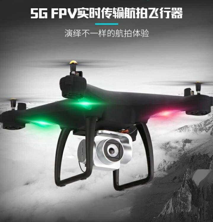 夯貨折扣!無人機 專業無人機航拍飛行器5G高清遠距圖傳遙控飛機智慧跟隨返航