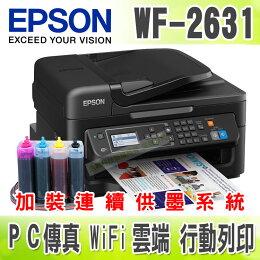 EPSON Wifi雲端傳真複合機 連續供墨系統