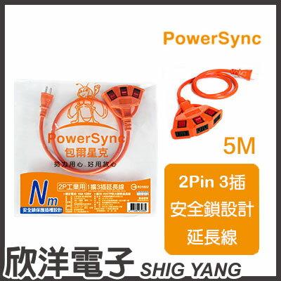 <br/><br/>  ※ 欣洋電子 ※ 群加 2P 露營/工業用動力線 安全鎖LOCK 1擴3插延長線 /5M(TPSIN3LN0503) PowerSync包爾星克<br/><br/>