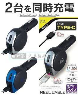權世界@汽車用品日本SEIWA5.4ATYPE-C伸縮捲線式+USB點煙器車用智慧型手機充電器D479