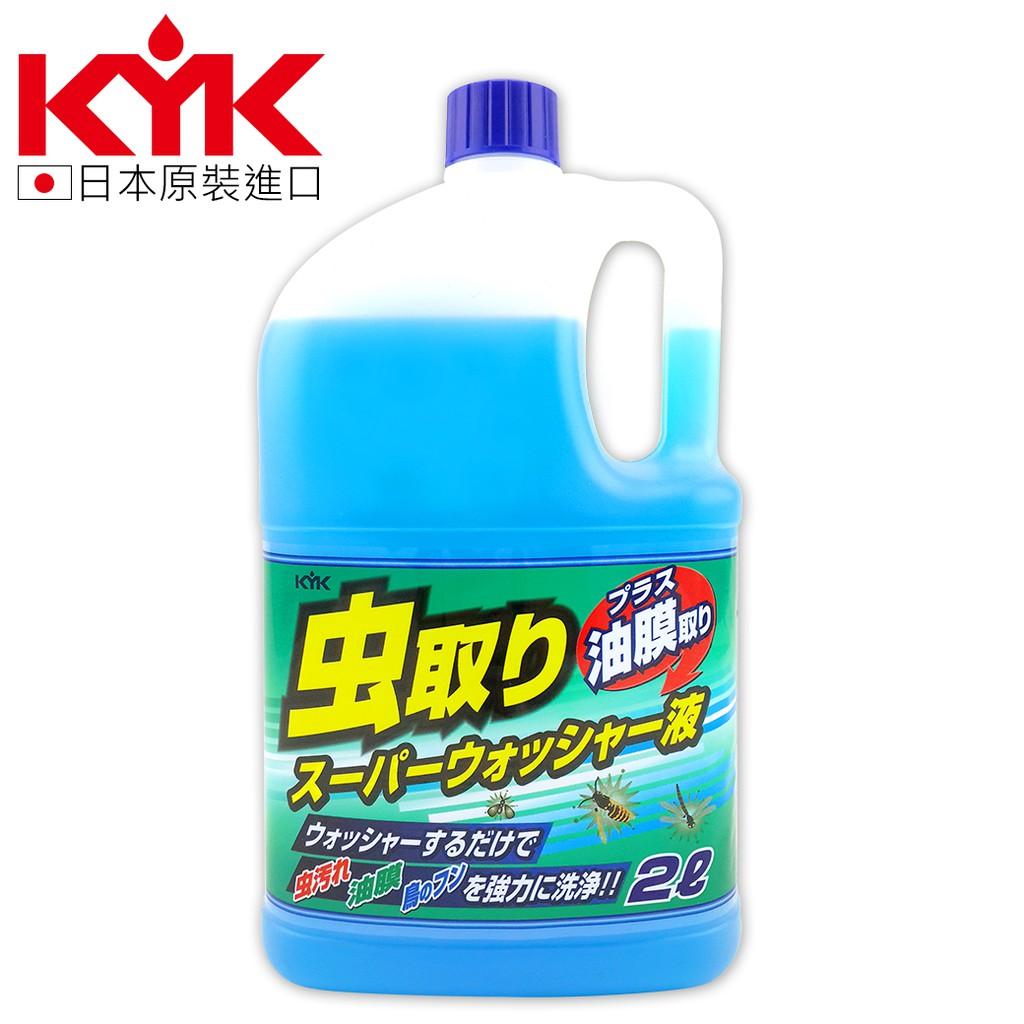 【KYK】古河 17-032 強力除蟲屍雨刷精2L-Goodcar168