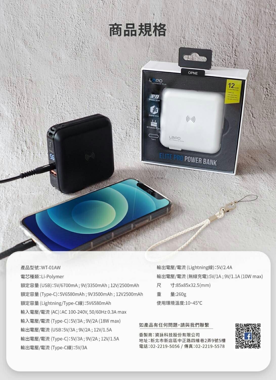 【無線充電!充電神器】 LAPO多功能無線行動充 支架 無線充 快充行動電源 PD行動電源 電 頭【A0328】