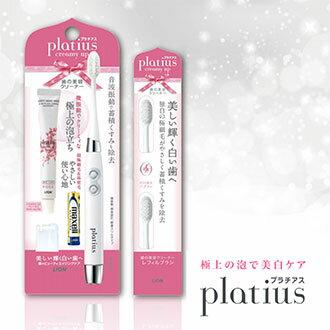 LION 日本 獅王 Platius 美白 音波震動 電動牙刷 附試用牙膏10g+專用刷頭