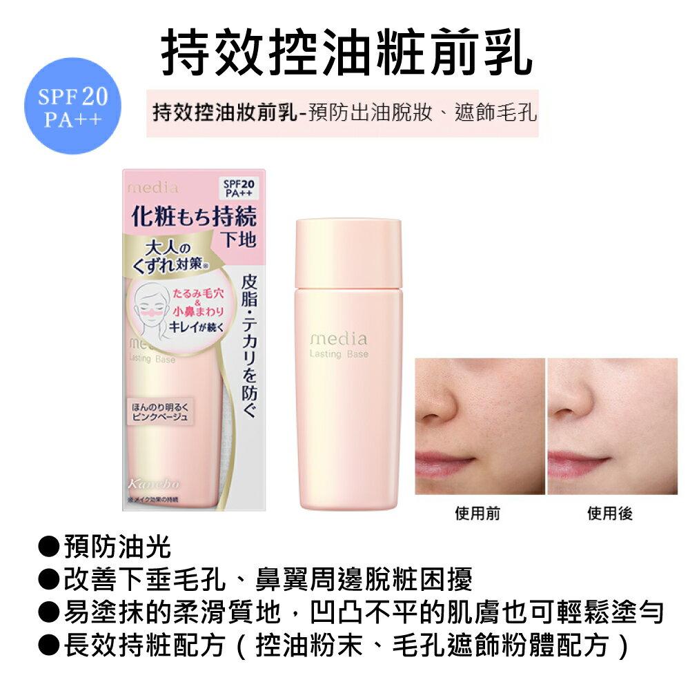 媚點 佳麗寶Media 美肌妝前乳 UV防護妝前乳 無瑕美肌妝前乳 防曬妝 水凝乳(5色可選) 4