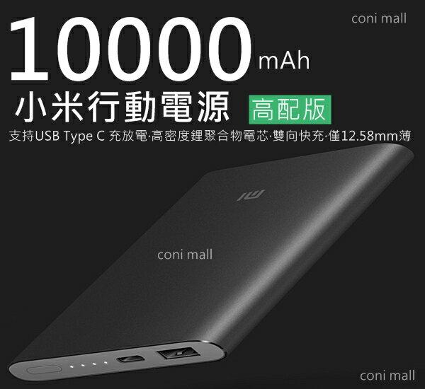 【coni shop】小米10000mAh高配版 行動電源 贈保護套 帶防偽標籤 保固一年