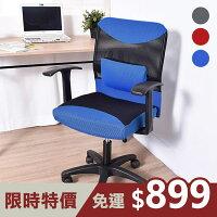 椅子 辦公椅 透氣 靠背 電腦椅 免運 台灣製