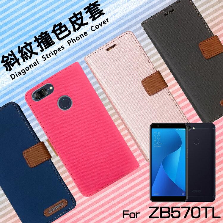 ASUS 華碩 ZenFone Max Plus (M1) ZB570TL X018D 精彩款 斜紋撞色皮套 可立式 側掀 側翻 皮套 插卡 保護套 手機套
