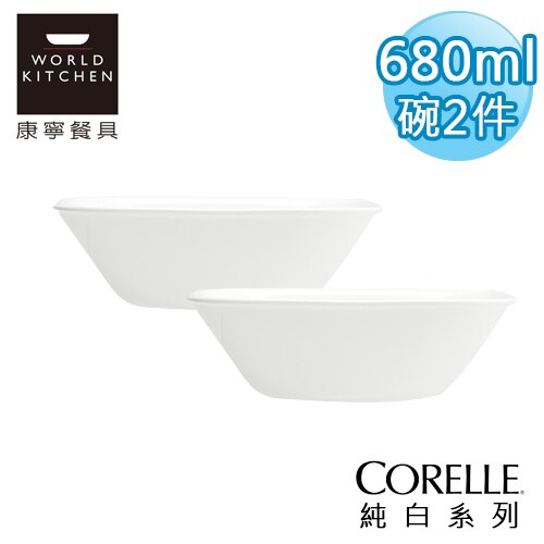 【美國康寧 CORELLE】純白 方型23oz/680ml中碗-2入組 2323NX2