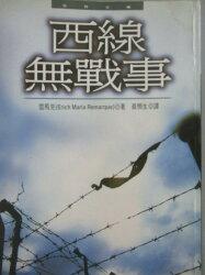 【書寶二手書T1/一般小說_OHL】西線無戰事_雷馬克