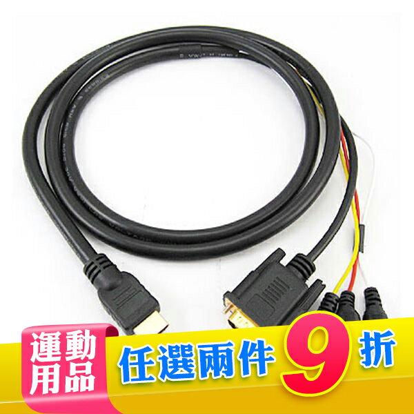 鍍金接頭 HDMI 轉 RCA 色差 VGA 轉接線 影像傳輸線  12-372