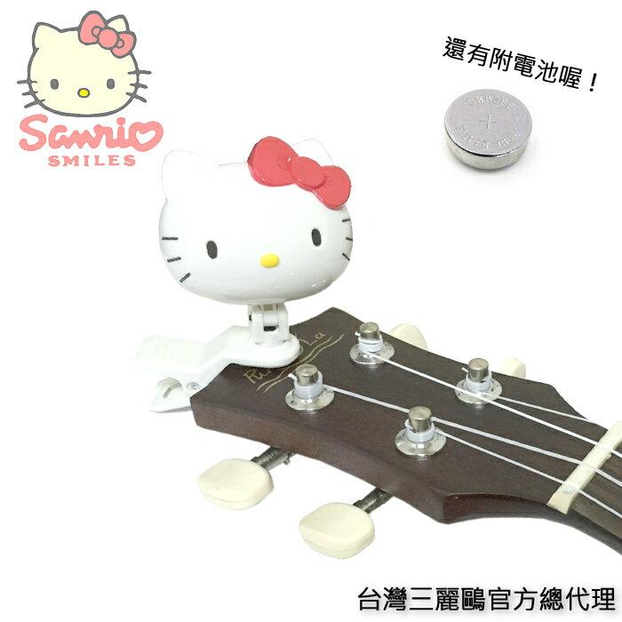 【非凡樂器】『Sanrio 授權正版 Hello kitty 調音器』十二平均律/所有樂器皆宜