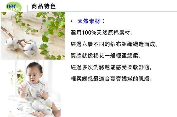 nac nac - 六層紗數字四季被 -L (145x120cm) 2