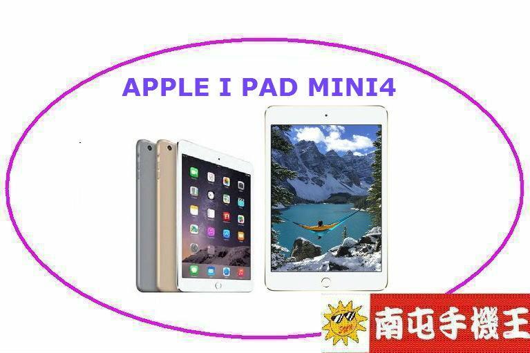 ←南屯手機王→ APPLE I PAD MINI4 128G 4G版 【宅配免運費】