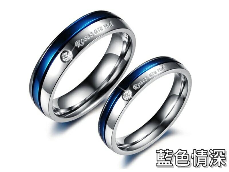 ~316小舖~~C44~^(316L鈦鋼戒指~藍色情深~單件價 戀人對戒 對戒 對戒 日韓
