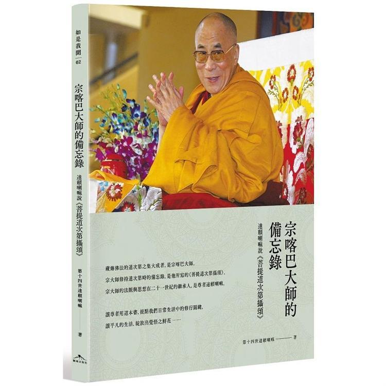 宗喀巴大師的備忘錄:達賴喇嘛說《菩提道次第攝頌》 | 拾書所