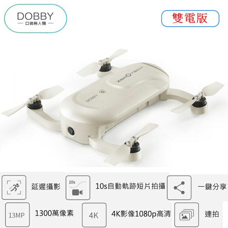 【雙電版】零度智控 DOBBY 口袋自拍無人機/空拍機/口袋機/迷你遙控/航拍飛行器/四軸空拍機/自拍/跑酷/先創公司貨