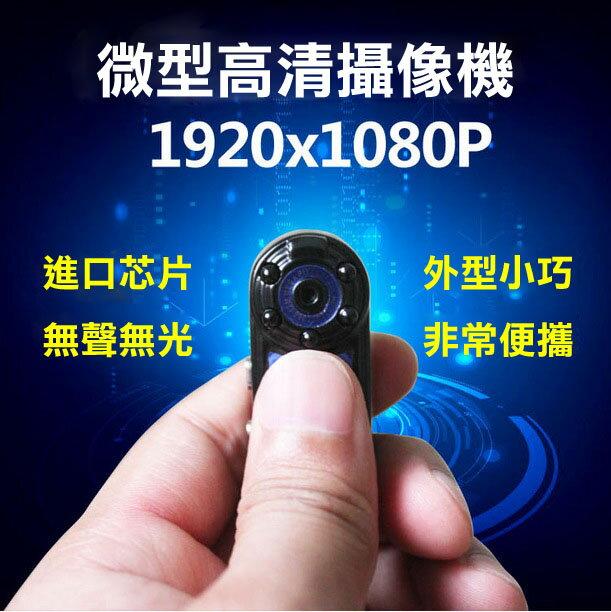 迷你26克!1080P針孔密錄器QQ7~110廣角.自動夜視~鋁合金 攝影機DV行車紀錄Q