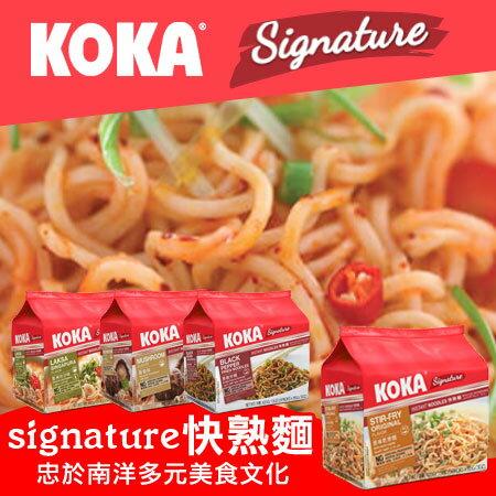 新加坡 KOKA signature 多口味快熟麵 (五包入) 425g 速食麵 快熟麵 新加坡泡麵 泡麵【N102567】