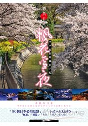 絕美日本,楓花雪夜:芊芊的旅遊攝影手札