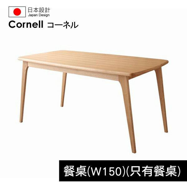 【Cornell】日本設計北歐款餐桌組_餐桌(W150)(只有餐桌) - 限時優惠好康折扣