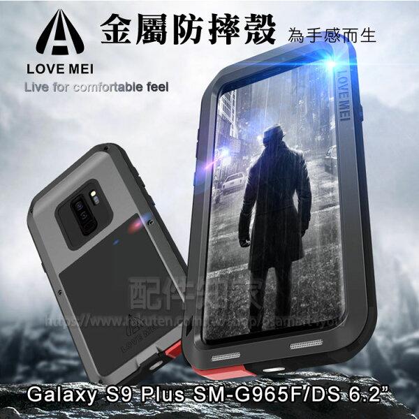 【LoveMei三防殼】三星SamsungGalaxyS9+S9Plus6.2吋防水防塵防摔殼手機保護殼硬殼背蓋鋁合金-ZW