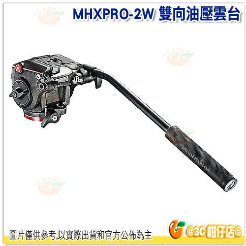 可分期 免運 曼富圖 Manfrotto MHXPRO-2W 雙向油壓雲台 正成公司貨 媲美 MVH500AH 701HDV 載重4KG