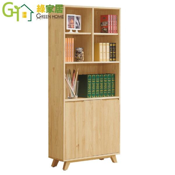 【綠家居】摩可娜時尚2.7尺實木二門書櫃收納櫃