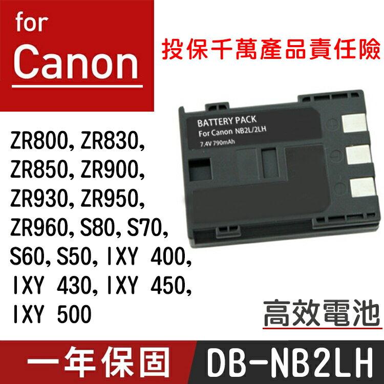 特價款@攝彩@Canon NB-2L (NB-2LH) 電池 EOS 350D 400D G7 G9 S30 S80
