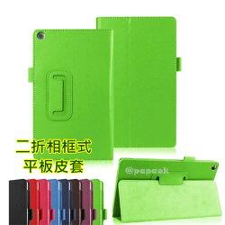ASUS 華碩 ZenPad 8吋 Z380 / Z380knl /Z380M 二折皮套 平板皮套 站立皮套 手托 支架 保護套