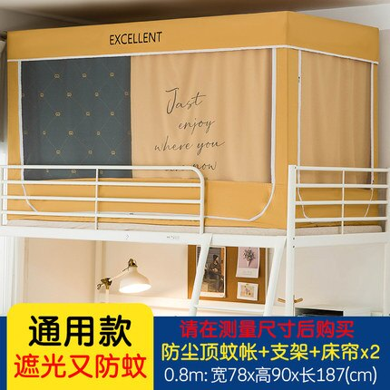 宿舍床簾 南極人學生宿舍床簾加蚊帳支架一體式寢室上鋪窗簾遮光下鋪女床幔『TZ1856』 6