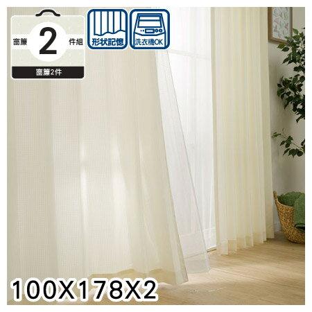 窗簾2件組N-LEBENIV100×178×2NITORI宜得利家居