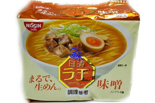 (日本)NISSIN 日清拉王-味增拉麵 ( 日清?王拉王拉麵) 1袋510公克 (5袋入) 特價183元【 4902105107010 】